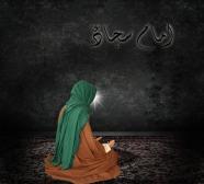 Imam Sajjad