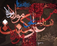 calligraphy by Irfan Haider Mirza