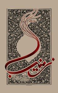 zainab_s_a_by_montazerart-d5q4nyp